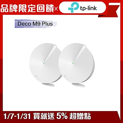 TP-Link Deco M9 Plus Mesh 無線三頻網路wifi分享系統網狀路由器(2入)