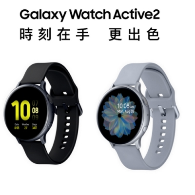 SAMSUNG Galaxy Watch Active2 44mm AL手錶