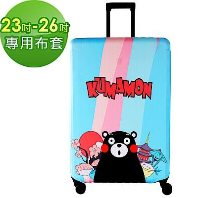 Starke 高彈性行李箱套-旅遊熊本熊(適用23-26吋)