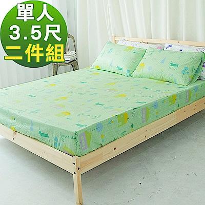 米夢家居-原創夢想家園-台灣製造100%精梳純棉單人3.5尺床包兩件組(青春綠)