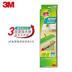 3M 魔布拖把三效加大版乾濕兩用布單片補充包