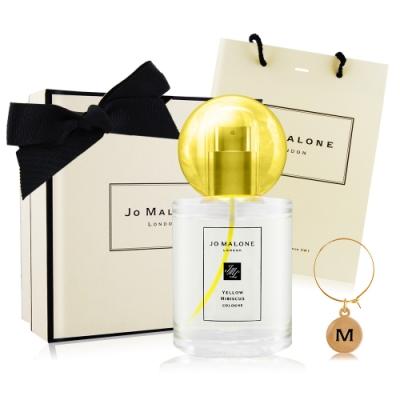 *Jo Malone 黃槿花香水 Yellow Hibiscus 30ml[含禮盒提袋]+原廠字母吊飾-熱帶島嶼花園系列-公司貨