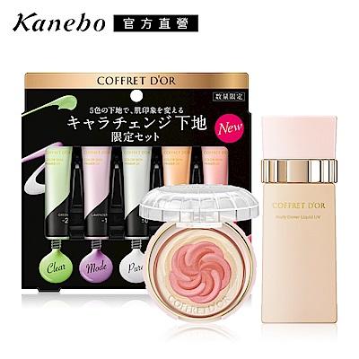 Kanebo 佳麗寶 COFFRET D'OR光透裸肌修飾底妝特惠組