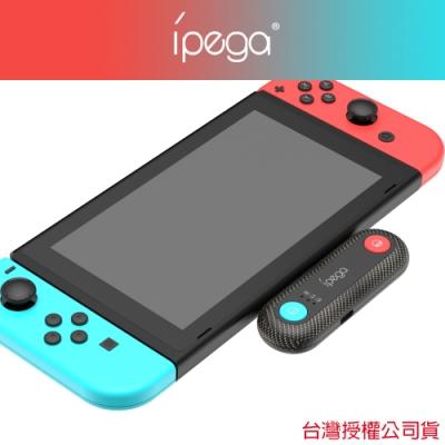 【iPega】任天堂switch副廠 藍芽擴充 標準版(可充電 高通aptX晶片 雙耳機)
