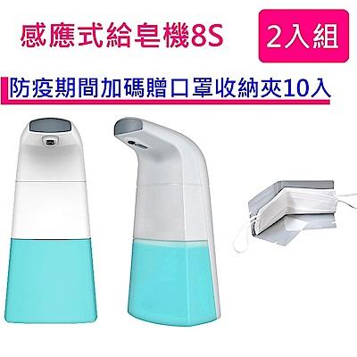 (送口罩收納夾10入)【2入組】感應式自動泡沫機/給皂機/洗手機8S-贈品送完為止