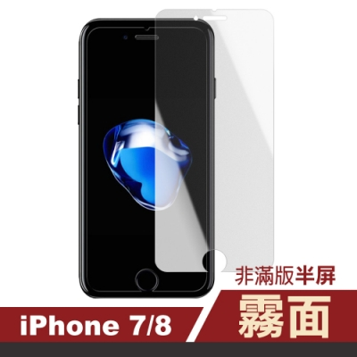 iPhone 7/8 霧面 透明 非滿版 半屏 手機貼膜
