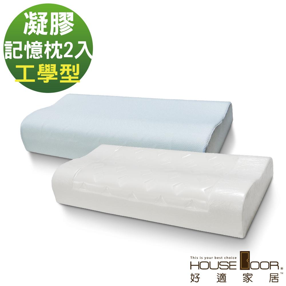 House Door 涼感表布 冰晶凝膠記憶枕-工學型(2入)