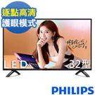 飛利浦32吋淨藍光電視
