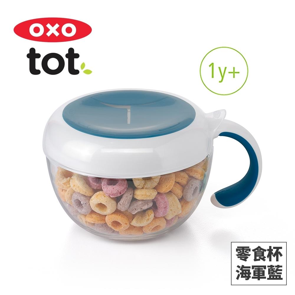美國OXO tot 零食杯(含蓋)-海軍藍