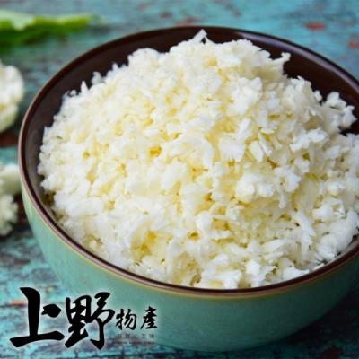 (烤肉任選899)【上野物產】比利時直送 低醣健康花椰菜米(250g±10%/包)x1包