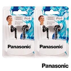 Panasonic 國際牌耳塞式耳機二入超值組RP-HV094K
