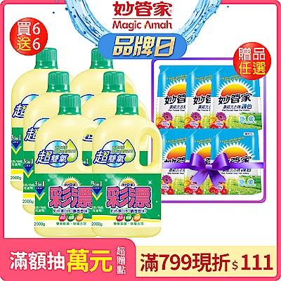 【妙管家品牌日限定】殺菌彩漂新型漂白水2000g (6入/箱)贈品任選,買箱送箱!