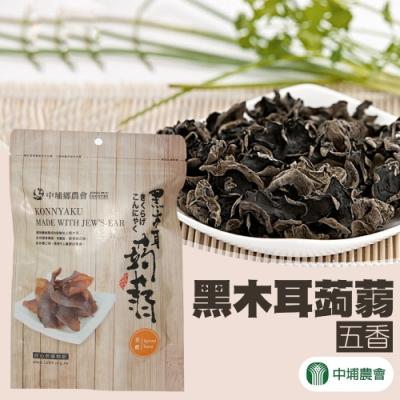 【中埔農會】黑木耳(五香)蒟蒻(100gx3包)
