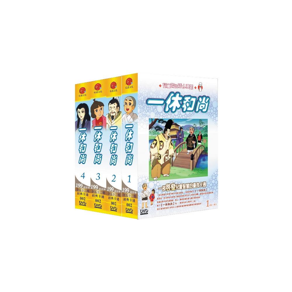 一休和尚 I(01~52話) DVD
