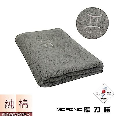 MORINO摩力諾 個性星座浴巾/海灘巾-雙子座-尊榮灰