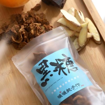 暖暖純手作 原味黑糖薑母茶-袋裝(110g)含袋重