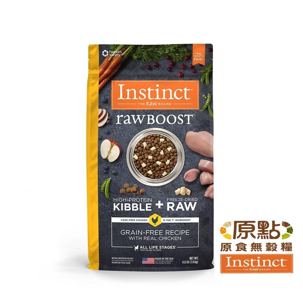 Instinct原點 雞肉凍乾全犬配方4lb(WDJ 添加純肉塊 狗飼料 無穀飼料 肉含量74%)