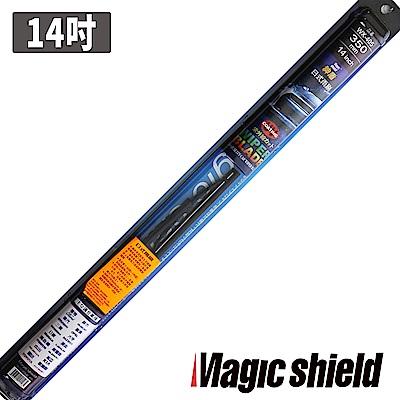 MagicShield 神盾日式鋼骨雨刷 14吋