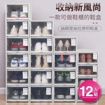 IDEA-收納新風尚抽拉透明鞋盒12入組