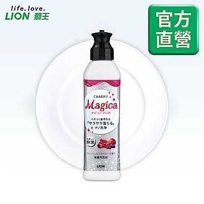 日本獅王LION Charmy Magica濃縮洗潔精-莓果 220ml