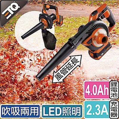 【ETQ USA】20V鋰電吹葉機/鼓風機/吹風機-4.0AH套裝組