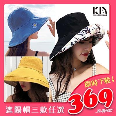 【時時樂限定】大帽檐雙面戴可折疊遮陽帽(三款促銷任選)