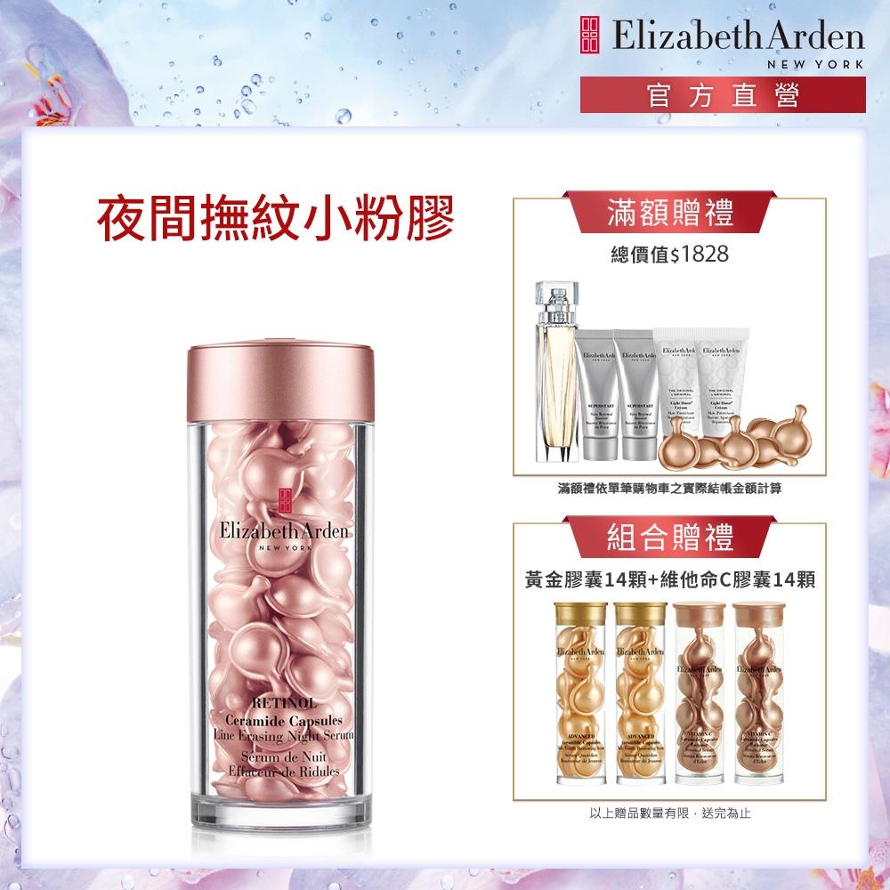 Elizabeth Arden 伊麗莎白雅頓 玫瑰金抗痕膠囊(60顆)