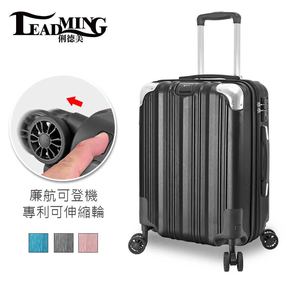 【Leadming】月光絲伸縮輪20吋防刮硬殼行李箱II(3色可選) product image 1