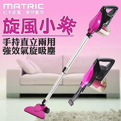 松木家電MATRIC手持直立式吸塵器(MG-VC1209)-紫艷旋風