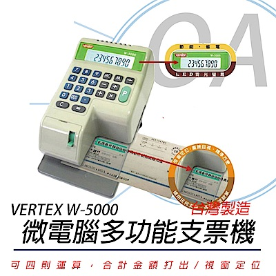 世尚 VERTEX W-5000 中文/國字微電腦支票機 視窗定位