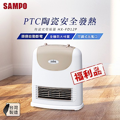 SAMPO聲寶 2段速定時陶瓷式電暖器 HX-FD12P 福利品