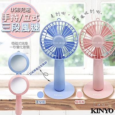 KINYO 充電式多功能行動風扇/DC扇(UF-165)吸磁/化妝鏡