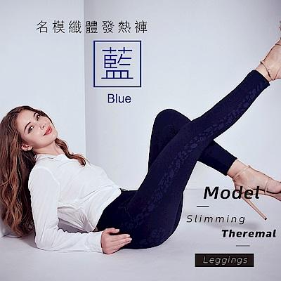 Eelin伊林選品 名模纖體發熱褲-夜魅藍