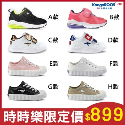 【時時樂限定-熱銷款新降價】KangaROOS 美國袋鼠鞋 運動鞋 兒童鞋 手工餅乾鞋/經典小板鞋/氣墊跑鞋(8款任選)