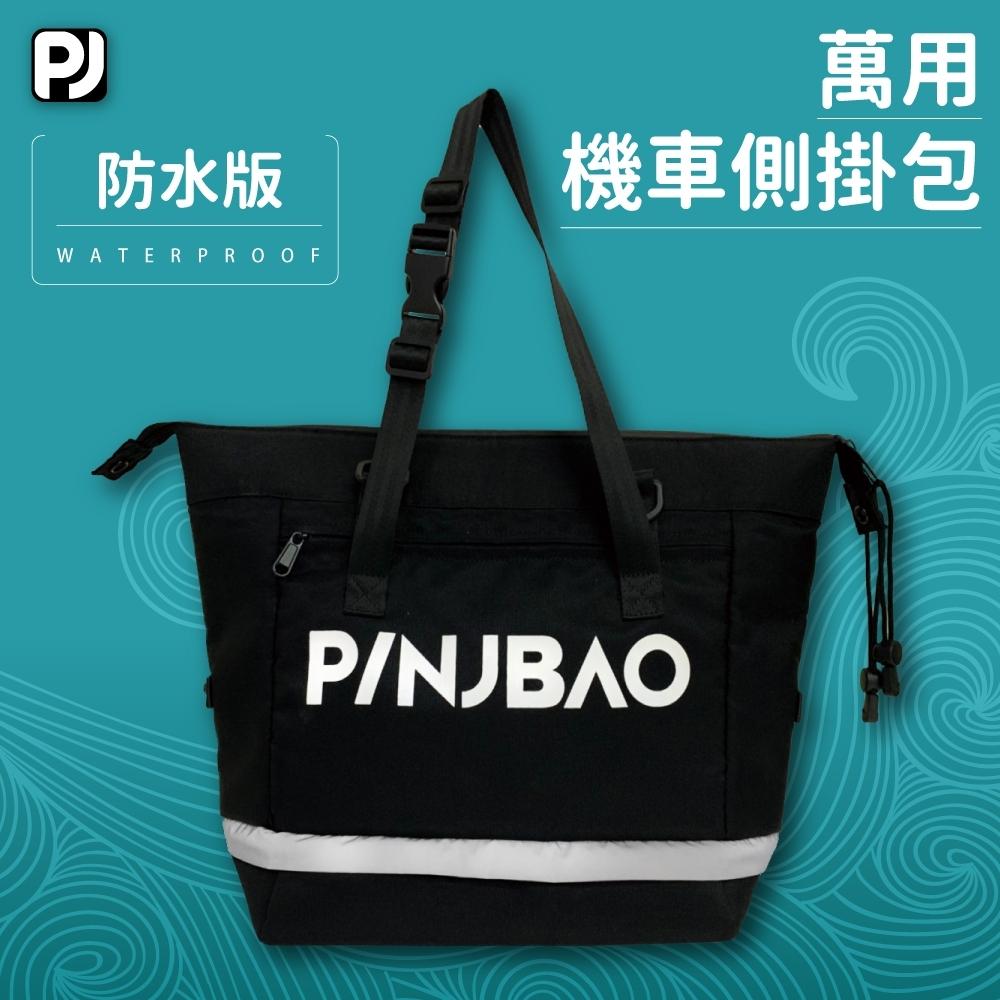 【PINJBAO】品捷包(二代防水版)-專利型安全帽機車側掛包(拉鍊擴充 專利防盜 防水防撞 時尚便捷)