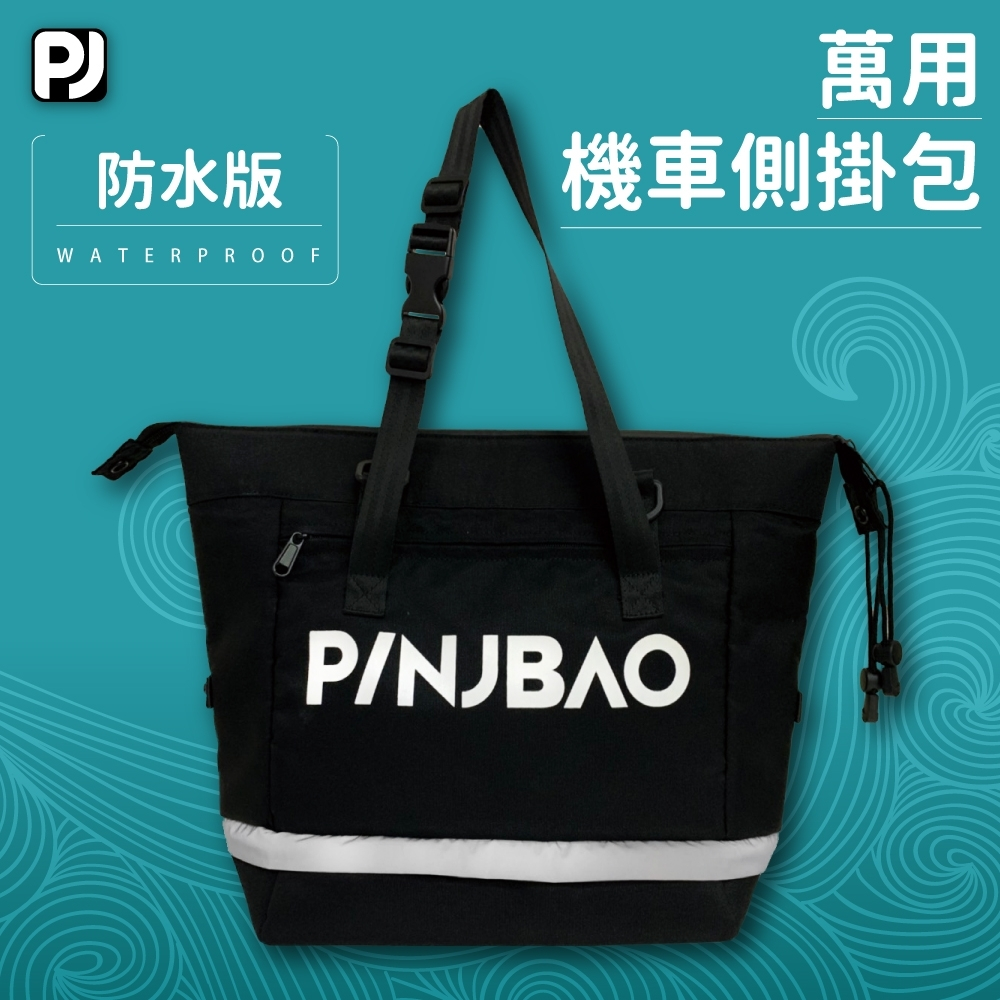 【PINJBAO】品捷包(二代防水版)-專利型安全帽機車側掛包(拉鍊擴充|專利防盜|防水防撞|時尚便捷)