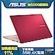 ASUS S431FL 14吋筆電( i5-8265U/MX250/8G/512G SSD/VivoBook/狠想紅) product thumbnail 1