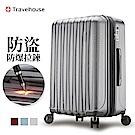 Travelhouse 生活美學 29吋V型溝槽力學設計防爆拉鍊可加大行李箱 (時尚灰)