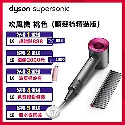 [送888超贈點]Dyson Supersonic™ 吹風機 桃紅色 (順髮梳精裝版) HD01