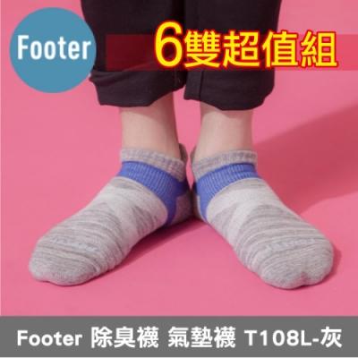 (6雙組)Footer 除臭襪 繽紛花紗輕壓力足弓船短襪T108L灰(24-27cm男)