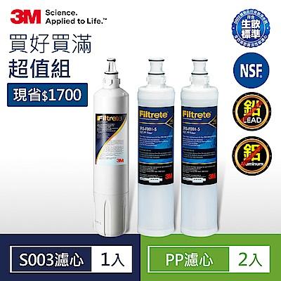 3M  S003淨水器專用濾心x1(3US-F003-5)+SQC前置PP濾心x2