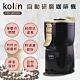 歌林Kolin自動研磨萃取咖啡機(KCO-UD203A) product thumbnail 2