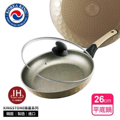 韓國Korea King KINGSTONE黑晶礦蜂巢輕量級平底鍋26cm卡其灰/附鍋蓋