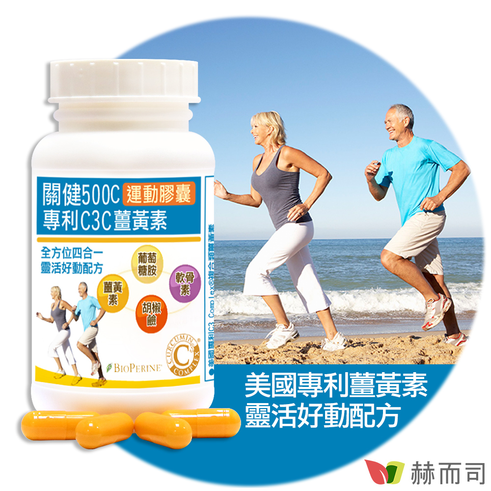 赫而司 關健500C運動膠囊專利C3C薑黃素(90顆/罐)