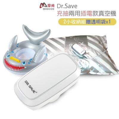 【摩肯】DR. SAVE 充抽兩用插電款真空機(白)-含2小收納組贈1透明袋