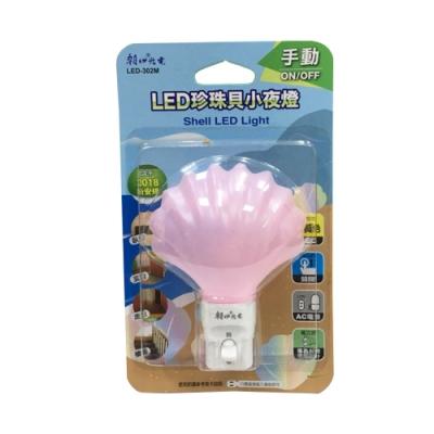 【BWW嚴選】朝日光電 LED-302M LED珍珠貝手動小夜燈