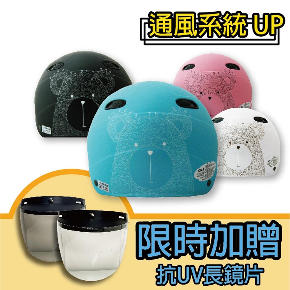 【T-MAO】正版卡通授權 手繪熊 成人雪帽 (安全帽│機車│可加購鏡片 E1)