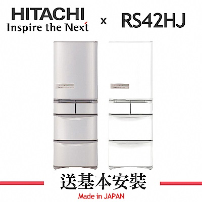 [無卡分期-12期]HITACHI日立 407L 1級變頻5門電冰箱 RS42HJ
