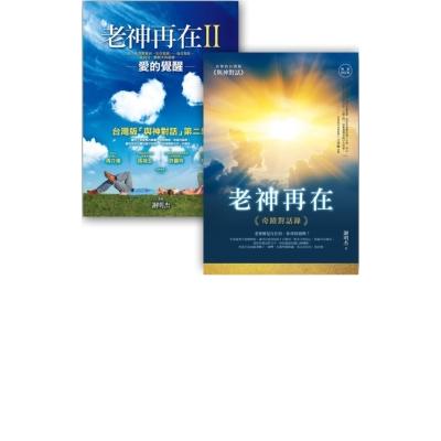 老神再在套書組2 (老神再在【暢銷修訂版】:奇蹟對話錄 + 老神再在II:愛的覺醒)