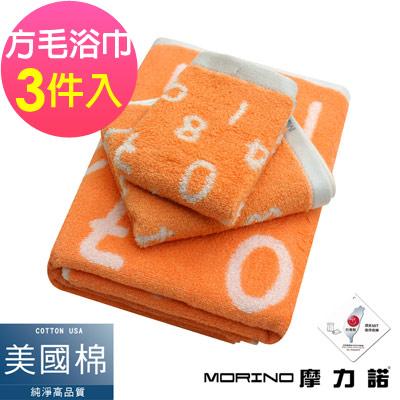 MORINO摩力諾 美國棉魔幻數字緹花方毛浴巾3件組-熱帶橙